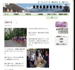 蘇南高校の公式サイト