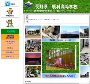 明科高校の公式サイト