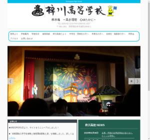 梓川高校の公式サイト