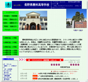 豊科高校の公式サイト