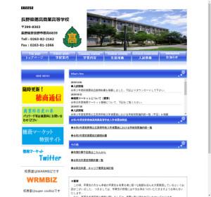 穂高商業高校の公式サイト
