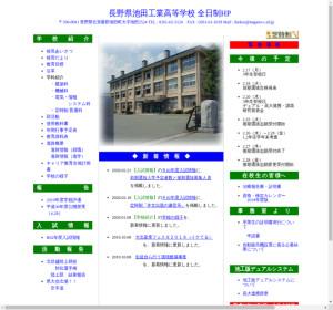 池田工業高校の公式サイト