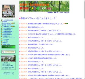 下高井農林高校の公式サイト