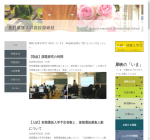 犀峡高校の公式サイト