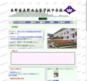 長野西高等学校中条校の公式サイト