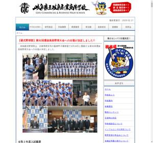 岐阜商業高校の公式サイト