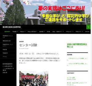 岐阜北高校の公式サイト