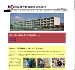 岐阜城北高校の公式サイト