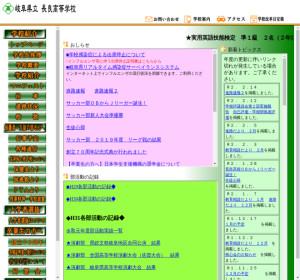 長良高校の公式サイト