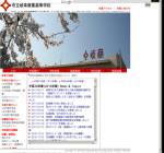 市立岐阜商業高校の公式サイト