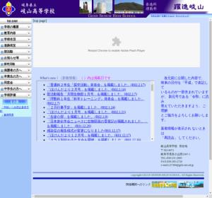 岐山高校の公式サイト