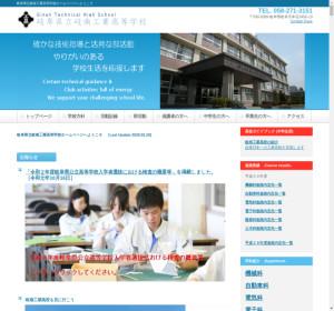 岐南工業高校の公式サイト