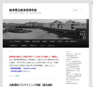 岐阜高校の公式サイト