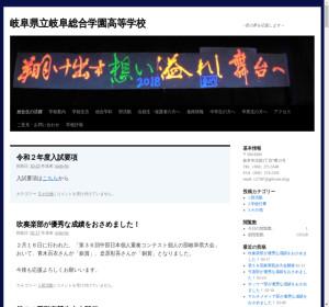 岐阜総合学園高校の公式サイト