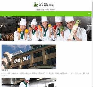 城南高校の公式サイト