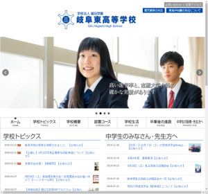 岐阜東高校の公式サイト