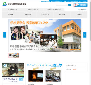 岐阜聖徳学園高校の公式サイト