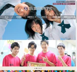 富田高校の公式サイト