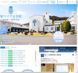 聖マリア女学院高校の公式サイト
