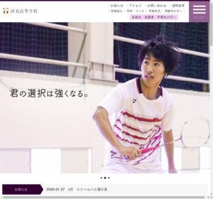 済美高校の公式サイト