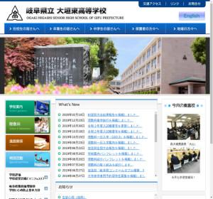 大垣東高校の公式サイト