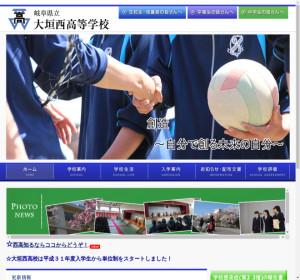 大垣西高校の公式サイト