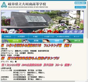 大垣南高校の公式サイト