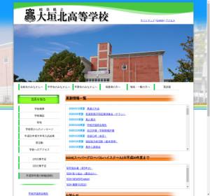 大垣北高校の公式サイト