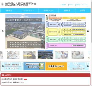 大垣工業高校の公式サイト
