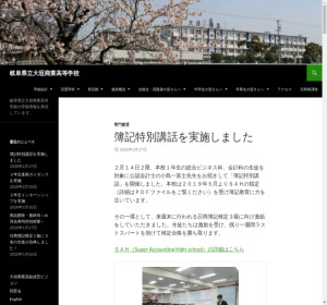 大垣商業高校の公式サイト