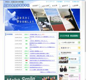 大垣日本大学高校の公式サイト