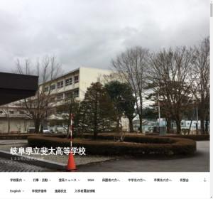 斐太高校の公式サイト