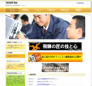 高山工業高校の公式サイト