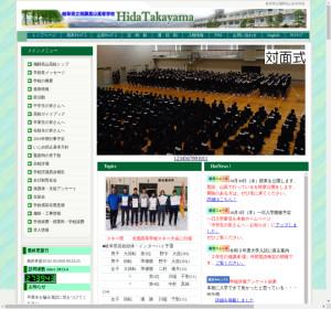 飛騨高山高校の公式サイト