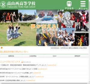 高山西高校の公式サイト