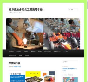 多治見工業高校の公式サイト