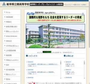 関高校の公式サイト