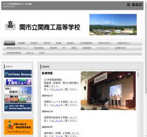 関商工高校の公式サイト