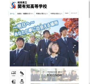 関有知高校の公式サイト