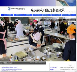 中津高校の公式サイト