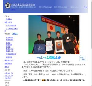 阿木高校の公式サイト