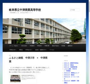 中津商業高校の公式サイト