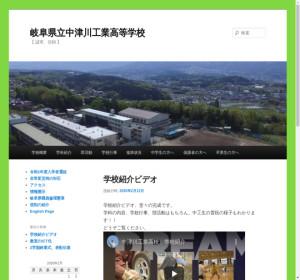 中津川工業高校の公式サイト