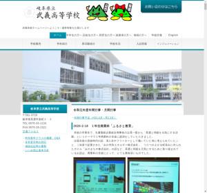 武義高校の公式サイト