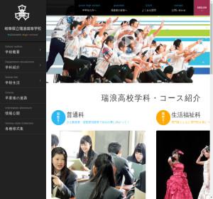 瑞浪高校の公式サイト