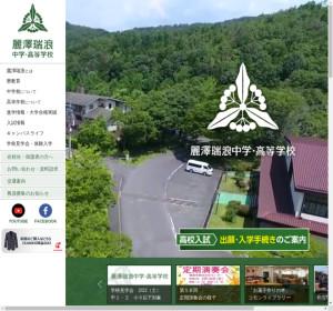 麗澤瑞浪高校の公式サイト
