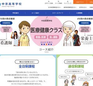 中京学院大学附属中京高校の公式サイト