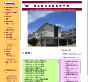 羽島高校の公式サイト