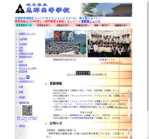 恵那高校の公式サイト