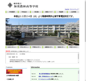加茂農林高校の公式サイト